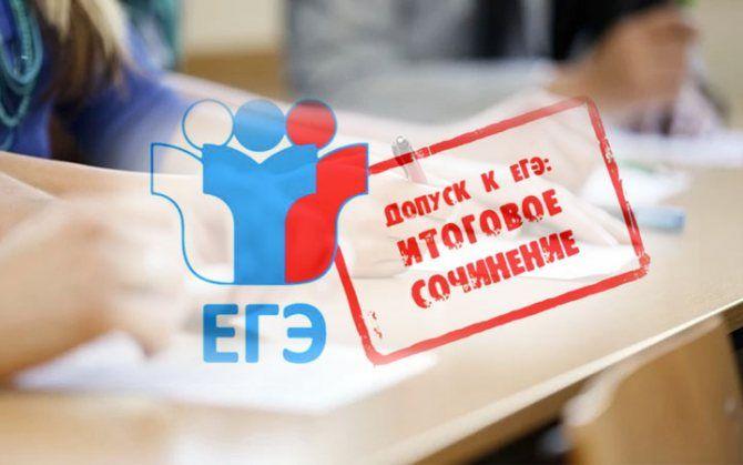Стали известны сроки сдачи итогового сочинения, ОГЭ и ЕГЭ для выпускников  2021 года - Новости Усть Лабинск Инфо - Общество